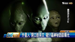 """""""外星人""""竟開口說英文?疑51區神秘訪談曝光! 全球進行式 20170819 (2/4)"""