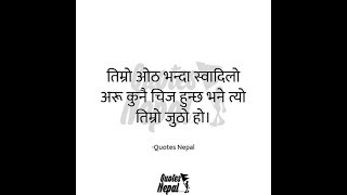 nepali quotes about love