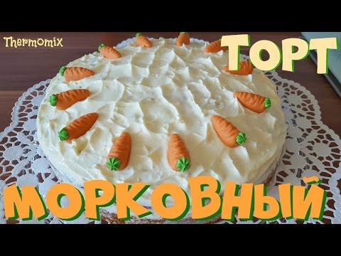 Морковный Торт | Rüblitorte | Термомикс Рецепты ТМ5 | Thermomix | IRAplusTHERMI без регистрации и смс