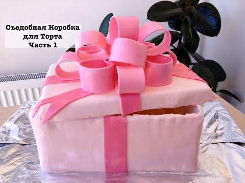 Как Украсить Торт - Съедобная  Коробка для Торта (Часть 1) How to Decorate a Cake (Part 1)