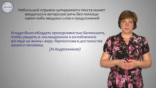 Русский язык 8 класс  Цитата