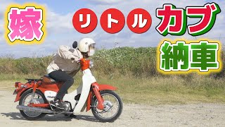 【リトルカブ納車】運動音痴の嫁が初めてバイクに乗ってみた