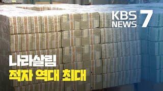 국가부채 1700조 사상 첫 돌파...전국민 재난지원금…