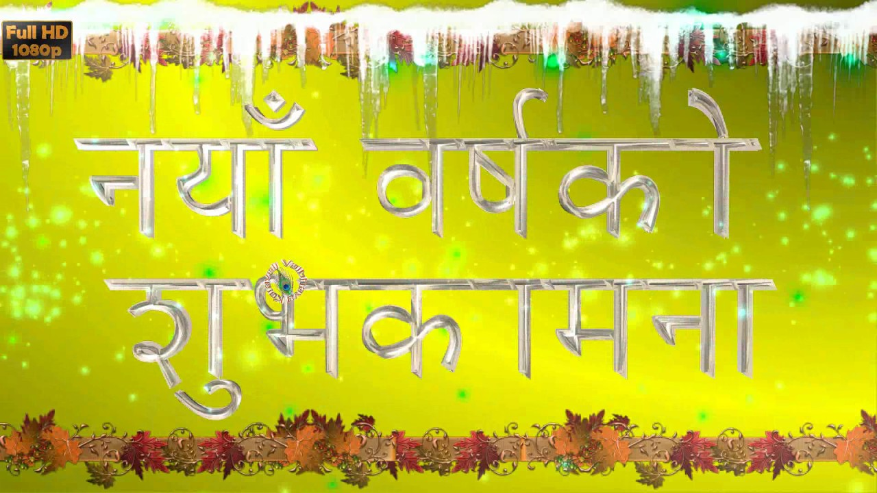 happy new year 2019 greetings images in nepali