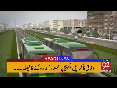 92 News Headlines 12:00 PM - 30 October 2017
