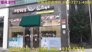 [혁신도시] 초밥전문점 스시웨이 이벤트행사 061. 9…