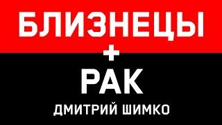 БЛИЗНЕЦЫ+РАК - Совместимость - Астротиполог Дмитрий Шимко
