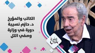 الكاتب والمؤرخ د. حازم نسيبة - دورة في وزارة وصفي التل