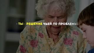 Совет бабушки