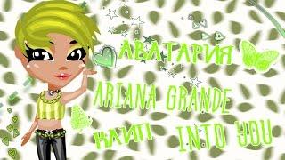 Аватария || Клип ||💮 Ariana Grande – Into You 💮