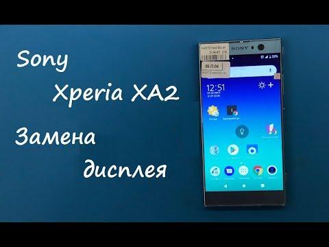 Sony Xperia XA2 (H4113) Замена дисплейного модуля