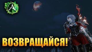 ArcheAge - ВОЗВРАЩАЙСЯ!