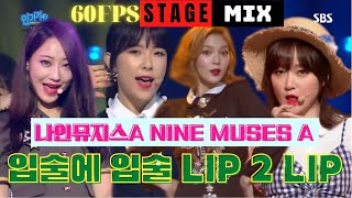 [60 FPS] NINE MUSES A (나인뮤지스A) - LIP 2 LIP (입술에 입술) Stage Mi…