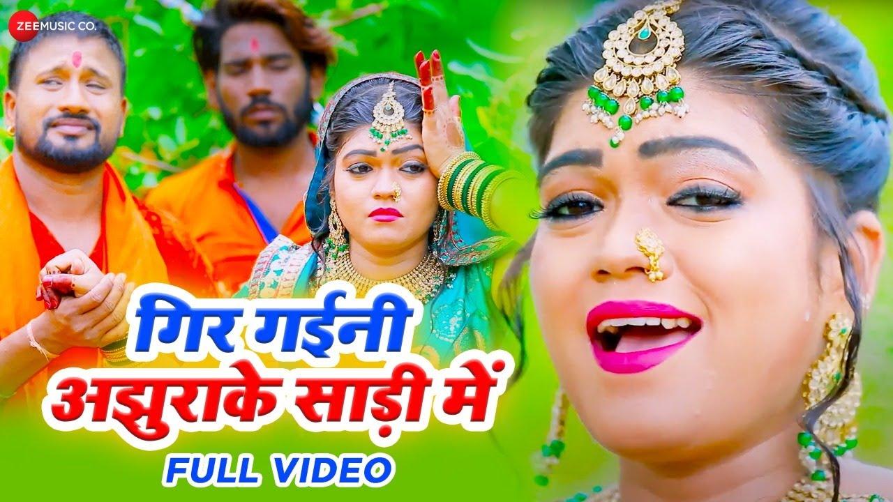 #NishaDubey गिर गईनी अझुराके साड़ी में Gir Gaini Ajhurake Saadi Mein | New भोजपुरी बोलबम Song 2021