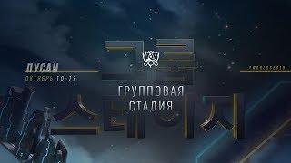 ЧМ-2018: Групповая стадия, День 2