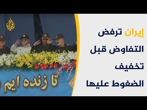 إيران: لا تفاوض مع الولايات المتحدة مادام الضغط مستمرا  - نشر قبل 3 ساعة