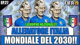 FIFA 2030: ITALIA CAMPIONE DEL MONDO? TUTTO IL MONDIALE DEL 2030! FIFA 19 CARRIERA ALLENATORE ITALIA