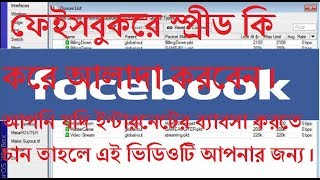 how to separate facebook bandwidth on mikrotik router ফেইসবুকরে স্প্রীড কি করে আলাদা করবেন
