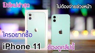 ลดราคาแล้ว iPhone 11 เครื่องศูนย์ไทย ลดทุกความจุ  ชอบแบบไหนเลือกได้เลย ใครจะซื้อต้องดูคลิปนี้