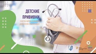 Как ставить детям прививки | Советы по вакцинации от педиатра