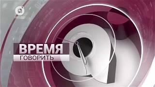 Механизм ГЧП партнерства стал удобным для бизнеса (Время говорить, 10.05.2018)