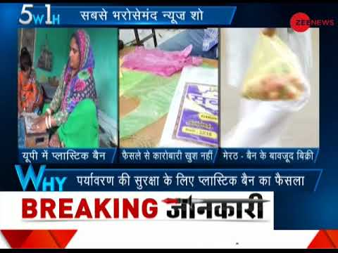 5W1H: Plastic and polythene to be banned in UP from today