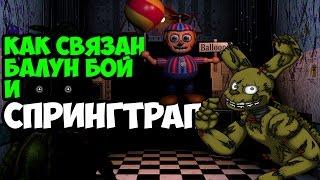 - Five Nights At Freddy s 3 ТАЙНАЯ СВЯЗЬ МЕЖДУ ББ и СПРИНГТРАПОМ 5 Ночей у Фредди