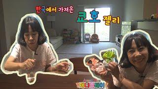 Jenny play 한국에서 가져온 쿄호젤리 청포도 복숭아 거봉맛 과자후기