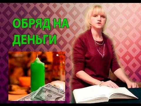 Обряд на деньги с помощью зеленой свечи