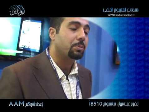 Samsung Innov8 in Gitex Dubai 2008 - I8510