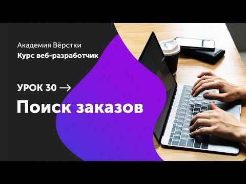 Урок 30. Поиск заказов | Курс Веб разработчик | Академия верстки