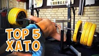 TOP 5 XATO
