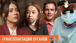 Трансплантация органов в Украине. Как жить с донорским сердцем, почкой, печенью? Ходят слухи 130