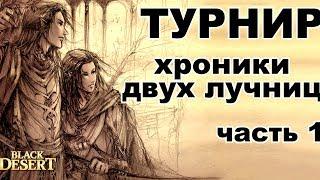 Black Desert (MMORPG) - PVP Турнир 2х2. Ranger. Выход в полуфинал BDO