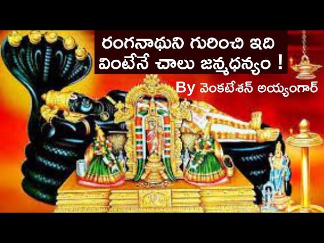 రంగనాథుని గురించి ఇది వింటేనే చాలు జన్మధన్యం ! By వెంకటేశన్ అయ్యంగార్ | About Ranganatha Swamy