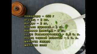 Холодный суп пюре с йогуртом, помидорами и базиликом