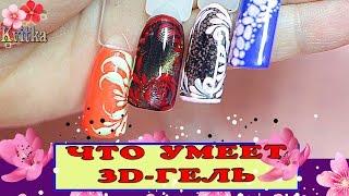 NAILS: 3D-гель от Диамант: Дизайн ногтей: Соколова Светлана