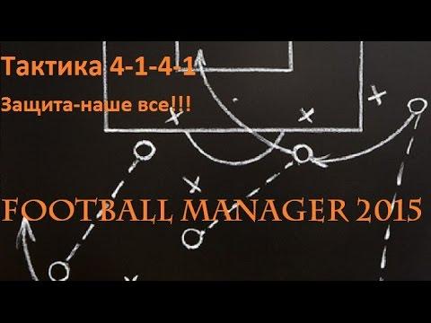 FOOTBALL MANAGER 2015 #1 [Лёня ДО СВИДАНИЯ! Тренеруем ЦСКА]