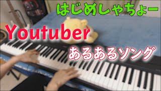 【ピアノ】YouTuberあるあるソング/はじめしゃちょーpiano cover