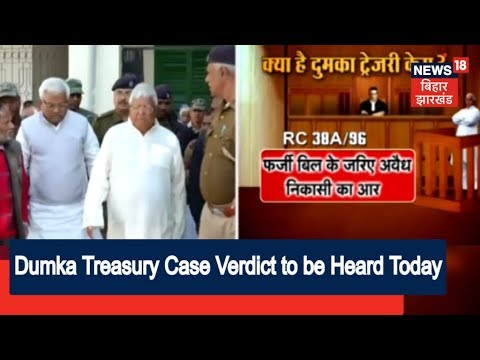 Dumka Treasury Case Verdict to be Heard Today