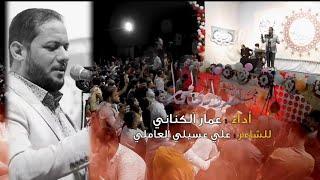 شعر وادي الحجار   الملا عمار الكناني - 2021