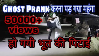 India's most scary Ghost Prank ll BY ll 2 boys r enough ll 2bre ll