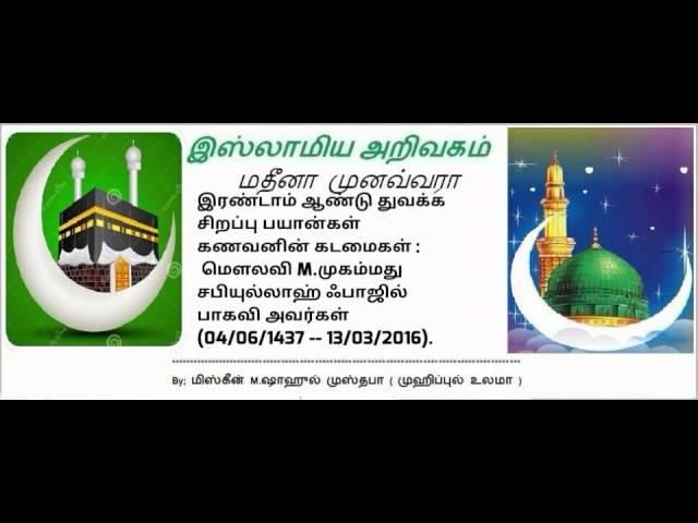 தலைப்பு : கணவனின் கடமைகள் :  மௌலவி M.முகம்மதுசபியுல்லாஹ் ஃபாஜில் பாகவி அவர்கள்