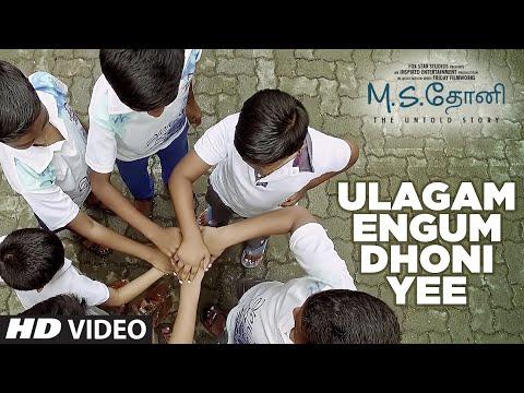 M.S.Dhoni - The Untold Story || Ulagam Engum Dhoni Yee Video Song || S.P.B Charan, PA. Vijay