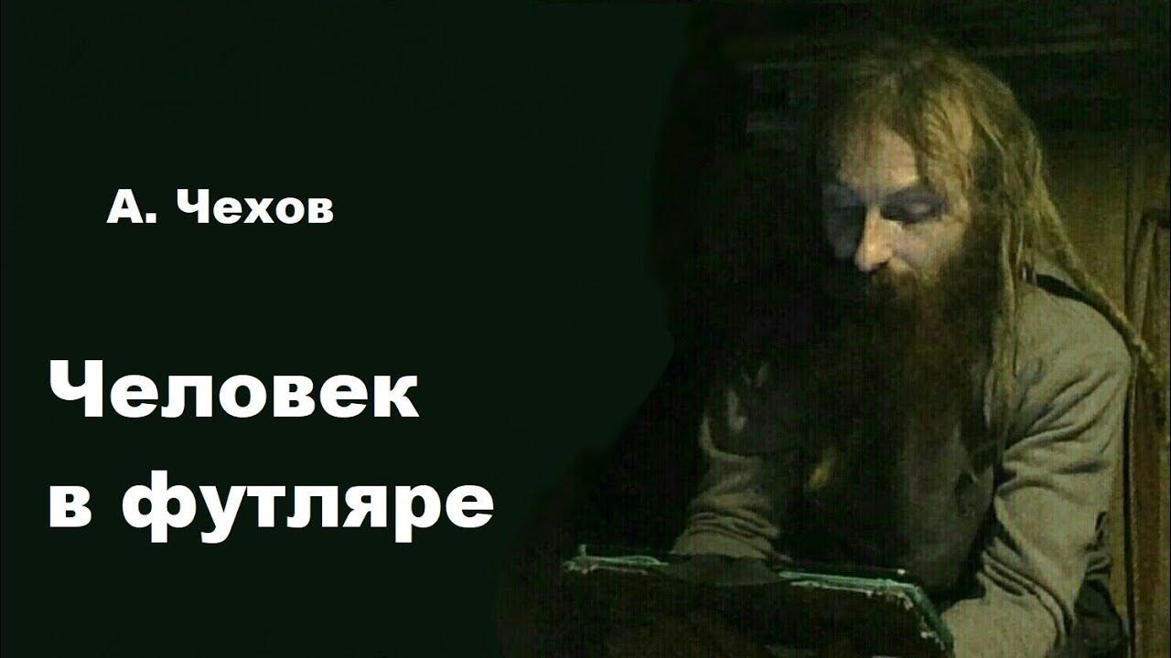 Человек в футляре. Антон Чехов (аудиокнига)