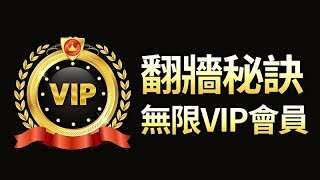 【翻牆小秘訣】如何得到免費的無限VIP會員期限?永久使用快速穩定的VPN翻牆服務