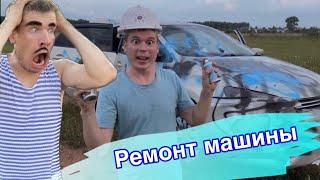 Малой учится водить (часть 2) ремонт машины видео