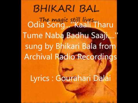 Bhikari Bala sings..''Kaali Tharu Tume Naba Badhu...'' from Archival Radio Recordings