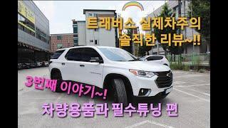 트래버스 실제 차주의 솔직한리뷰~!! [자동차 용품과 …