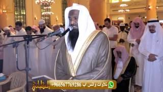 استمع كيف يبدأ الشيخ عادل الكلباني سورة مريم برواية شعبة عن عاصم . ليلة 16 رمضان 1438 هـ